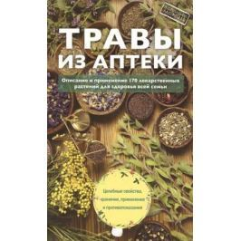 Подоляк А. (ред.) Травы из аптеки. Описание и применение 170 лекарственных растений для здоровья всей семьи