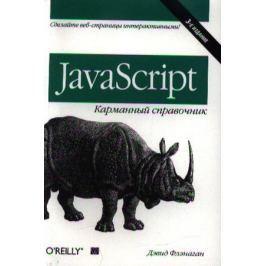 Флэнаган Д. JavaScript: Карманный справочник
