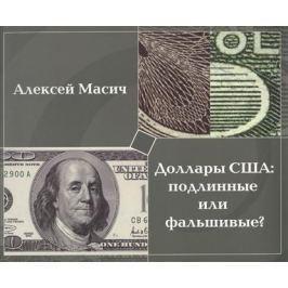 Масич А. Доллары США: подлинные или фальшивые? Методическое пособие по определению подлинности банкнот