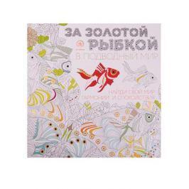 Полбенникова А. (ред.) За золотой рыбкой в подводный мир. Книга-раскраска