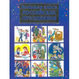 Дмитриева В. Большая книга российских праздников