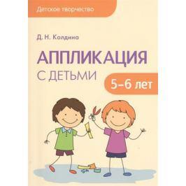 Колдина Д. Аппликация с детьми 5-6 лет