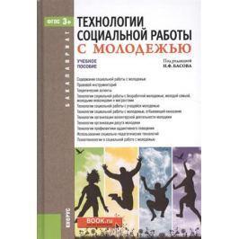 Басов Н. Технологии социальной работы с молодежью. Учебное пособие