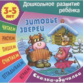 Кузьмина Т. (ред.) Зимовье зверей. Сказка-обучалка. 3-5 лет