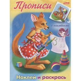 Баранова И. (худ.) Кенгуру. Наклей и раскрась