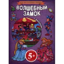 Цветкова Н. (пер.) Волшебный замок. С наклейками для детей от 5 лет