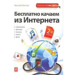 Леонов В. Бесплатно качаем из Интернета