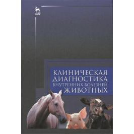 Ковалев С. (ред.) Клиническая диагностика внутренних болезней животных
