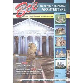 Шаронов А. (ред.) Все о стилях в мировой архитектуре