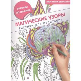 Шевченко М. Магические узоры. Рисунки для медитаций