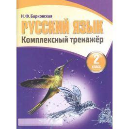 Барковская Н. (сост.) Русский язык. Комплексный тренажер. 2 класс