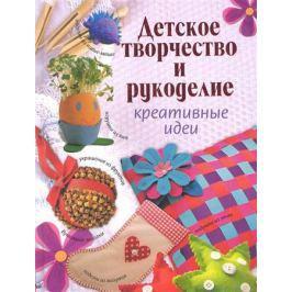 Степанова В. (пер.) Детское творчество и рукоделие Креативные идеи