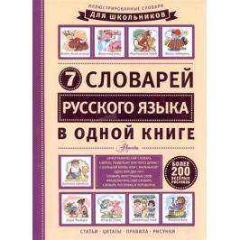 Недогонов Д. 7 словарей русского языка в одной книге