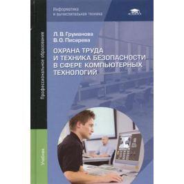 Груманова Л., Писарева В. Охрана труда и техника безопасности в сфере компьютерных технологий: Учебник