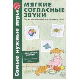 Фирсанова Л., Маслова Е. Мягкие согласные звуки. Игры для развития фонематического слуха детей 3-7 лет. Учебно-игровой комплект. 32 разрезные карточки. Стихи. Чистоговорки