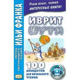 Гольденберг А. Иврит шутя. 100 анекдотов для начального чтения