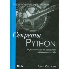 Слаткин Б. Секреты Python