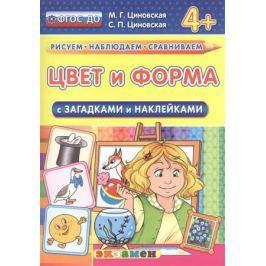 Циновская М., Циновская С. Цвет и форма. С загадками и наклейками. От 4 лет