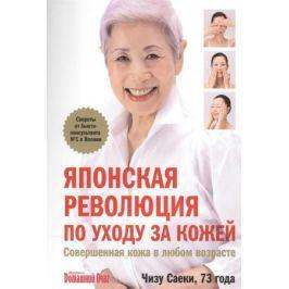 Саеки Ч. Японская революция по уходу за кожей. Совершенная кожа в любом возрасте
