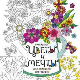 Раскраска. Цветы и мечты для хорошего настроения