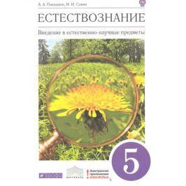 Плешаков А., Сонин Н. Естествознание. Введение в естественно-научные предметы. 5 класс. Учебник для общеобразовательных учреждений.