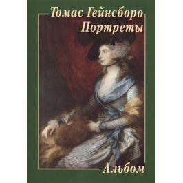 Астахов Ю. Томас Гейнсборо. Портреты. Альбом