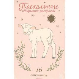 Хилько А. (худ.) Пасхальные открытки-раскраски. 16 открыток