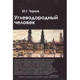Чирков Ю. Углеводородный человек