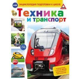 Киктев С. Техника и транспорт