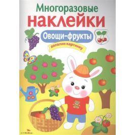 Вовикова О., Куранова Е. (худ.) Овощи-фрукты. Дополни картинку. Многоразовые наклейки
