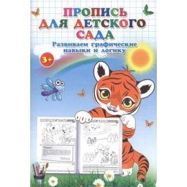 Фролова Ж. (рук. пр.) Пропись для детского сада. Развиваем графические навыки и логику