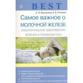 Вершинина С., Потявина Е. Самое важное о молочной железе. Онкологические заболевания: лечение и профилактика
