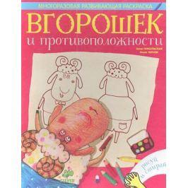 Никольская А. Вгорошек и противоположности. Многоразовая развивающая раскраска