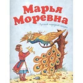 Марья Моревна. Русская народная сказка