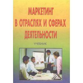 Алексунин В. (ред.) Маркетинг в отраслях и сферах деятельности. Учебник