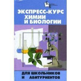 Келина Н. Экспресс-курс химии и биологии