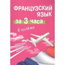 Покровская М., Покровская О. Французский язык за 3 часа в полете