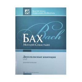 Майкопар А. (ред.) И.С.Бах. Двухголосные инвенции (1723) BWV 772-786. Для фортепиано
