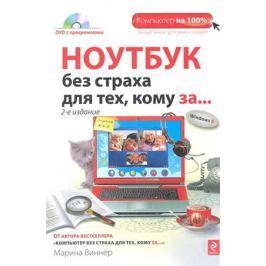 Виннер М. Ноутбук без страха для тех, кому за… (+DVD). 2-е издание