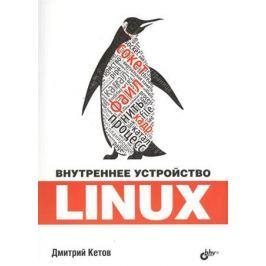 Кетов Д. Внутреннее устройство Linux
