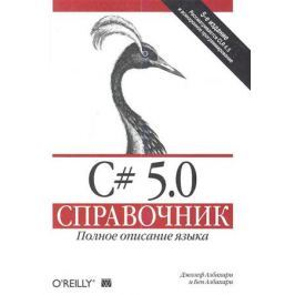 Албахари Дж. C# 5.0. Справочник. Полное описание языка. 5-е издание