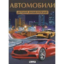 Феданова Ю., Скиба Т. Автомобили. Детская энциклопедия