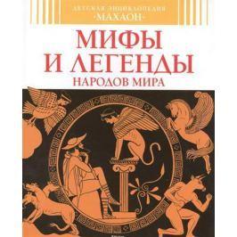 Босье С. Мифы и легенды народов мира