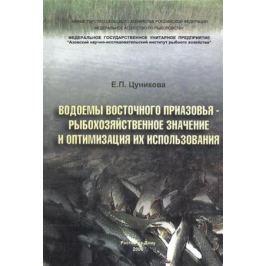 Цуникова Е. Водоемы Восточного Приазовья - рыбохозяйственное значение и оптимизация их использования