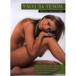 Сотникова А. Уход за телом. Краткая энциклопедия