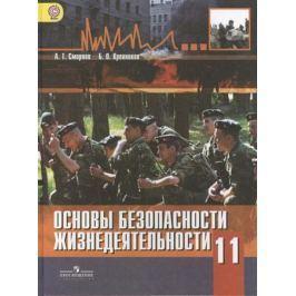 Смирнов А., Хренников Б. Основы безопасности жизнедеятельности. 11 класс. Учебник. Базовый уровень. 2-е издание