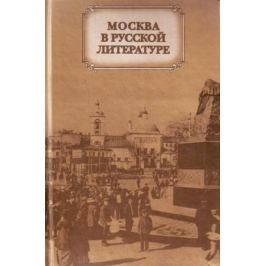 Дажина Т. Москва в русской литературе