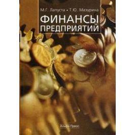 Лапуста М. Финансы предприятий