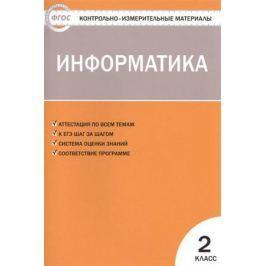 Масленикова О. (сост.) Информатика. 2 класс