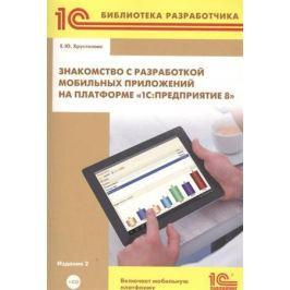 Хрусталева Е. Знакомство с разработкой мобильных приложений на платформе